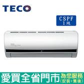 TECO東元5-6坪1級MA28IC-HS變頻冷專分離式冷氣_含配送到府+標準安裝【愛買】