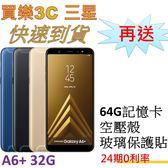 三星 A6+ 手機32G,送 64G記憶卡+空壓殼+玻璃保護貼,24期0利率,Samsung 聯強代理