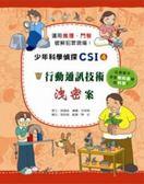 書立得-少年科學偵探CSI(4):行動通訊技術洩密案