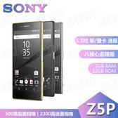破盤 庫存福利品 保固一年 Sony Z5P Z5 Premium 32G  雙卡  黑白金 免運 特價:6550元