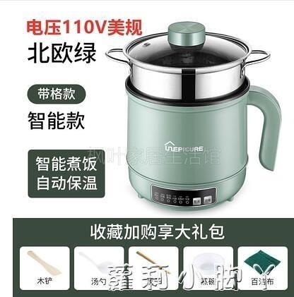 110V220V伏小家電美規小電鍋多功能電煮鍋電熱火鍋煮飯泡面不黏鍋 NMS蘿莉新品