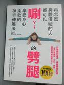 【書寶二手書T1/養生_JLK】再怎麼身體僵硬的人都可以唰ㄚ~的劈腿…_Eiko