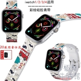 適用iwatch卡通軟硅膠錶帶 蘋果手錶彩繪時尚替換腕帶【極簡生活】