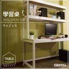 【空間特工】學習書桌 4尺 雪皓白 工作桌辦公桌 免螺絲角鋼桌 電腦桌 層架  置物架 WDW40203