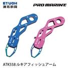 漁拓釣具 PRO MARINE ATK558 [魚夾]