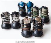 寵物鞋冬 迷彩小狗狗鞋子冬天泰迪比熊小型犬幼犬防滑軟底鞋鞋套秋冬四季鞋 卡菲婭