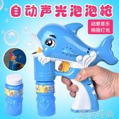 泡泡槍 兒童泡泡槍 電動七彩吹泡泡帶補充液不漏水全自動泡泡機夏季玩具igo 唯伊時尚