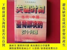 二手書博民逛書店罕見關鍵時刻當代中國亟待解決的27個問題Y18817 許明 今日