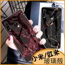 大理石紋玻璃殼小米9手機殼 小米8 Lite 紅米Note7  紅米Note 8T  防刮保護殼 全包邊保護殼 包邊手機殼