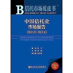 簡體書-十日到貨 R3Y【中國信託業市場報告(2013-2014)】 9787509752821 社會科學文獻出版社 作