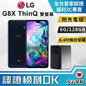 【創宇通訊│福利品】保固6個月 LG G8X Thin Q DUAL SCREEN (128GB) 手機+雙螢幕 實體店開發票