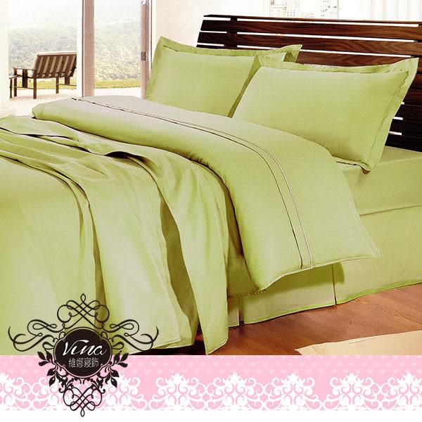 《優雅素色-蘋果綠》100%精梳純棉☆ 雙人薄被套6×7尺 ☆台灣製作