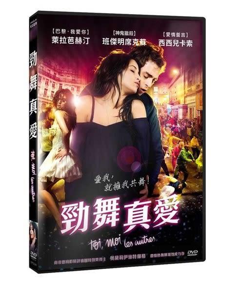 勁舞真愛 DVD (購潮8)