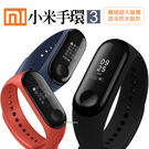 小米手環3 智能運動手錶