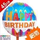 A0212★生日快樂氣球_45cm#派對佈置氣球窗貼壁貼彩條拉旗掛飾吊飾