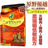 台北汪汪 美國Earthborn原野優越《農場低敏無穀貓 2kg》WDJ推薦六星級天然貓糧