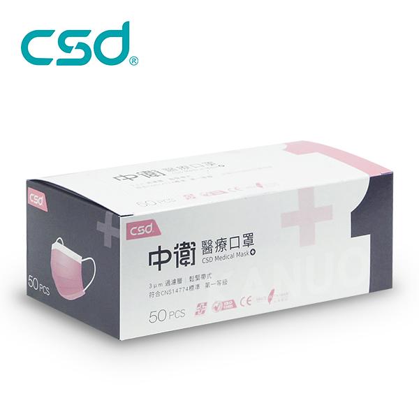 【中衛CSD】醫用口罩 成人平面口罩 粉紅色 (50入/盒) 雙鋼印 CNS14774 台灣製造