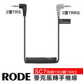 麥克風 轉接線 RODE 可 3.5mm SC7 同款 副廠 二環轉三環 轉接線 TRS 轉 TRRS VideoMic