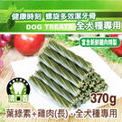 PetLand寵物樂園《健康時刻》螺旋多效潔牙骨 - DT003葉綠素+雞肉 (長) / 全犬種適用