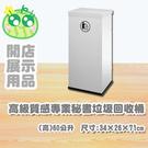 高級質感專業秘書垃圾回收桶 (高)60公升 C27A