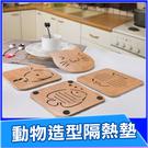 不挑款-日式竹製隔熱墊 杯墊 餐墊 鍋墊...