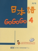 (二手書)日本語GOGOGO(4)(單書)