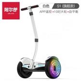 平衡車 平衡車雙輪兒童8-12兩輪成年成人學生智能帶扶桿電動代步車 莎瓦迪卡
