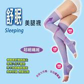 【衣襪酷】舒眠美腿襪 睡眠專用機能型美腿襪 超細纖維 柔軟舒適 睡眠襪 瘦腿襪 推脂襪 雕塑