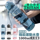 【Incare】密封防漏機能大容量運動水壺(1000ml/ 3色可選)灰色