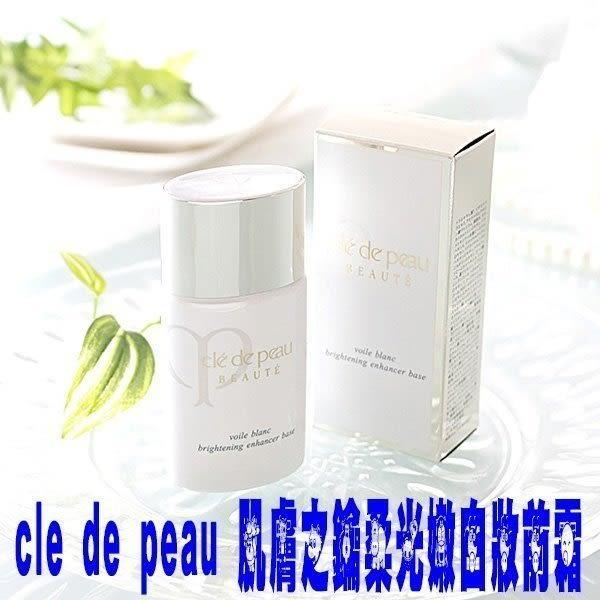 日本cle de peau 肌膚之鑰 柔光嫩白妝前霜 SPF35 PA++ 30ml cpb 嫩白妝