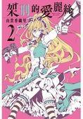 架刑的愛麗絲02