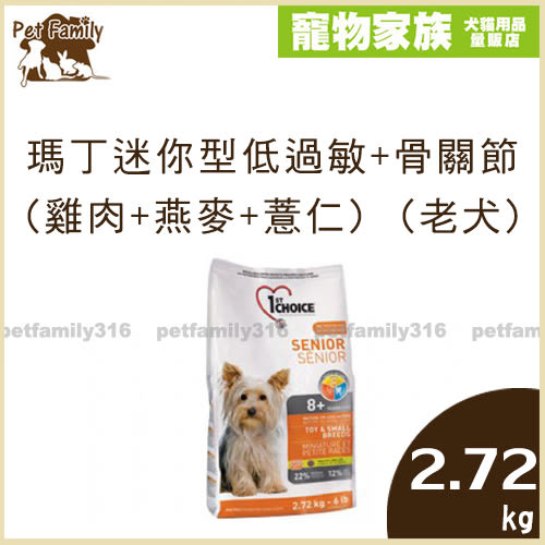 寵物家族-瑪丁迷你型高齡犬低過敏+骨關節配方(雞肉+燕麥+薏仁) (老犬)2.72kg
