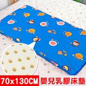 【奶油獅】同樂會-精梳純棉布套馬來西亞天然乳膠嬰兒床墊70x130cm宇宙藍70x130c