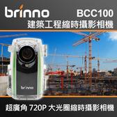 【 BCC100 標準版 建築工程】附防水盒 廣視角 BRINNO 縮時攝影相機 監工 固定架 綁繩 送32GB 屮W9