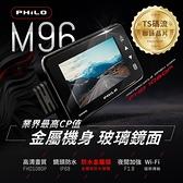 【Philo】 現貨 飛樂 戰狼M96 金屬機身 玻璃鏡面 機車 行車紀錄器 贈32G 記憶卡