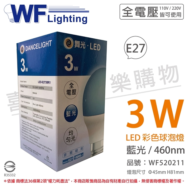 舞光 LED 3W 藍色 460nm 全電壓 色泡 球泡燈 _ WF520211