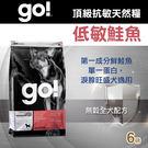 【毛麻吉寵物舖】Go! 低致敏鮭魚無穀全犬配方(6磅) 狗飼料/WDJ推薦/狗糧
