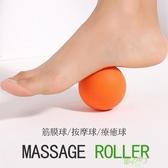 按摩球花生球肌肉放鬆球穴位按摩足底筋膜球健身深層肌肉瑜伽經膜球 【降價兩天】