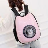 太空寵物艙包貓外出背包便攜雙肩包狗狗貓咪攜帶箱籠子-巴黎時尚