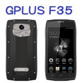GPLUS F35 64G 免運費6期0利率 4G+3G雙卡雙待 IP68防水防塵防摔 極限防護智慧型手機 空機