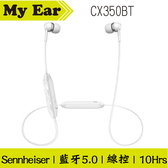 Sennheiser 聲海 CX350BT 白 藍牙耳道式耳機 | My Ear耳機專門店