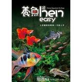 養魚hen easy