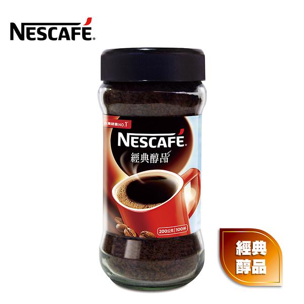 【NESCAFE雀巢】經典醇品風味罐裝200g