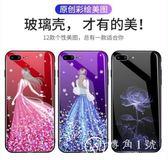 蘋果7手機殼iPhone7plus女玻璃后殼7p潮牌掛繩8新款全包防摔七八