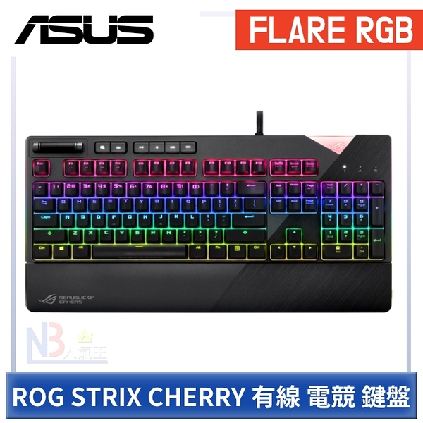 Asus 華碩 ROG STRIX FLARE RGB CHERRY (SV) 電競 鍵盤 銀軸