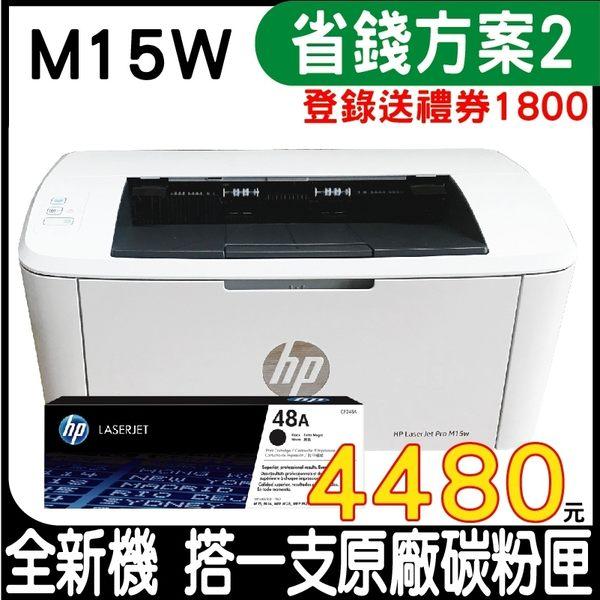 【搭CF248A原廠碳粉匣一支 登錄送禮卷】HP LaserJet Pro M15w 無線黑白雷射印表機