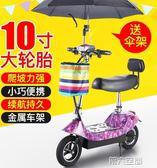 代步車 迷你電瓶車電動成人車女性折疊式電動滑板車小型兩輪代步車自行車 igo 第六空間
