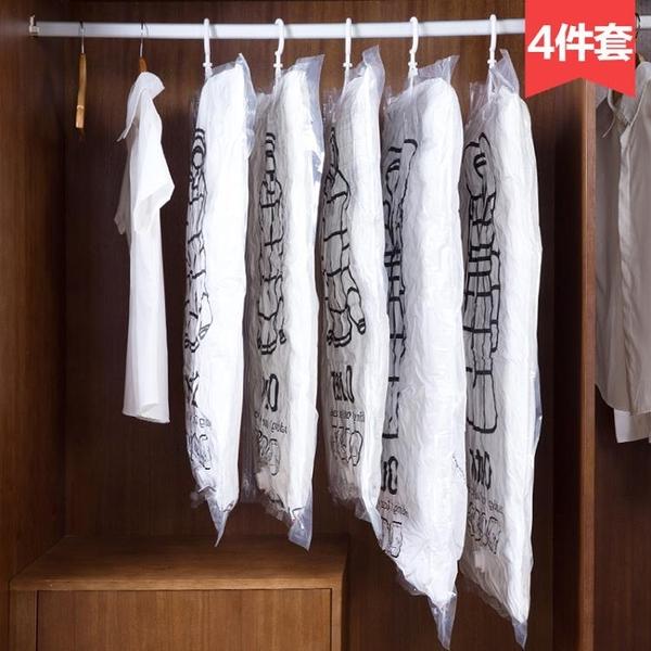 真空收納袋 掛式透明羽絨服壓縮袋4個裝 抽空氣真空袋大號衣服衣物整理收納袋