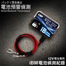 IBM電池守護者 12V (汽車.機車.不斷電系統電池用) 即時偵測電池電瓶電壓狀況.手機可記錄到達4組