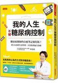 我的人生不被糖尿病控制:糖尿病醫師的自療筆記強化版!實行有用的生活管理,不靠無效